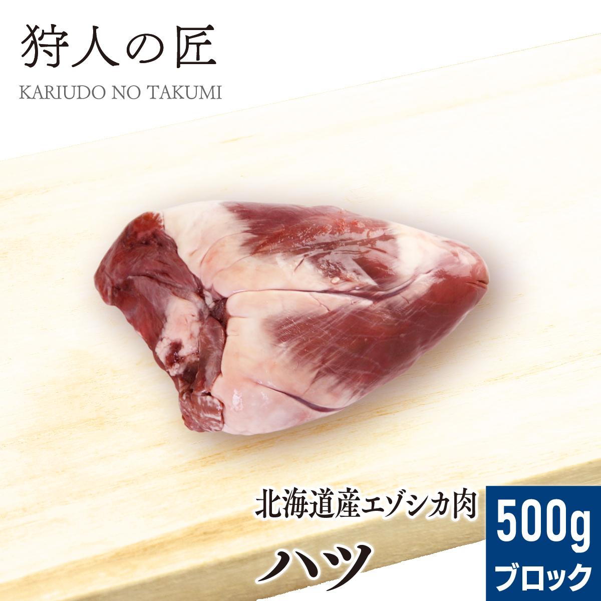 鹿肉はとってもヘルシー♪ 【北海道稚内産】エゾ鹿肉 ハツ (心臓) 500g (ブロック)【無添加】【エゾシカ肉/蝦夷鹿肉/えぞしか肉/ジビエ】
