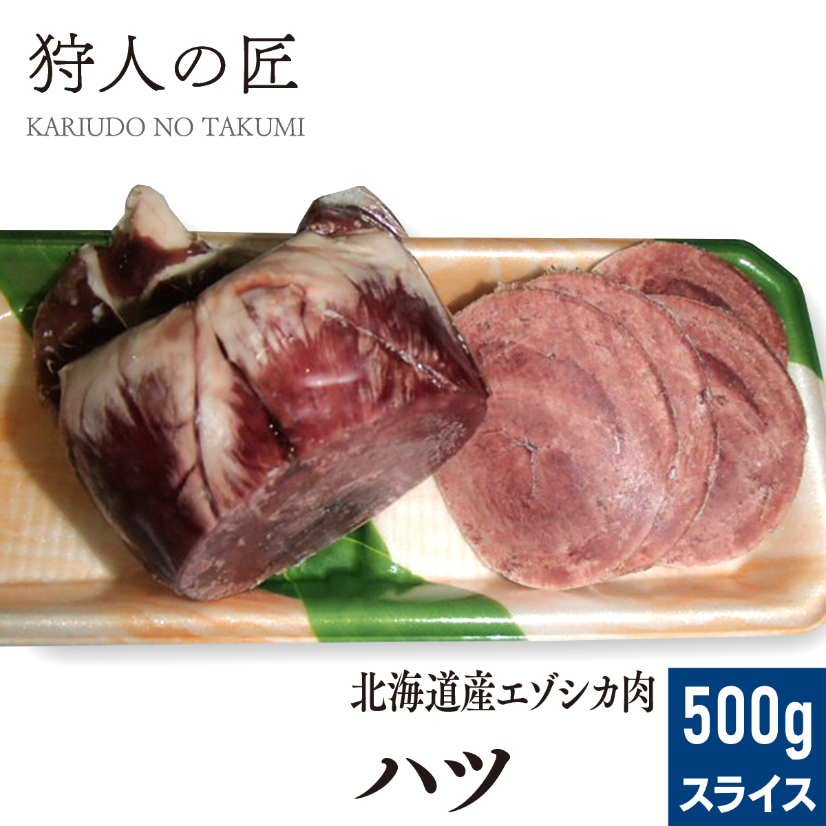 鹿肉はとってもヘルシー 人気商品 北海道稚内産 エゾ鹿肉 ハツ 心臓 500g 蝦夷鹿肉 ご予約品 えぞしか肉 エゾシカ肉 ジビエ スライス 無添加