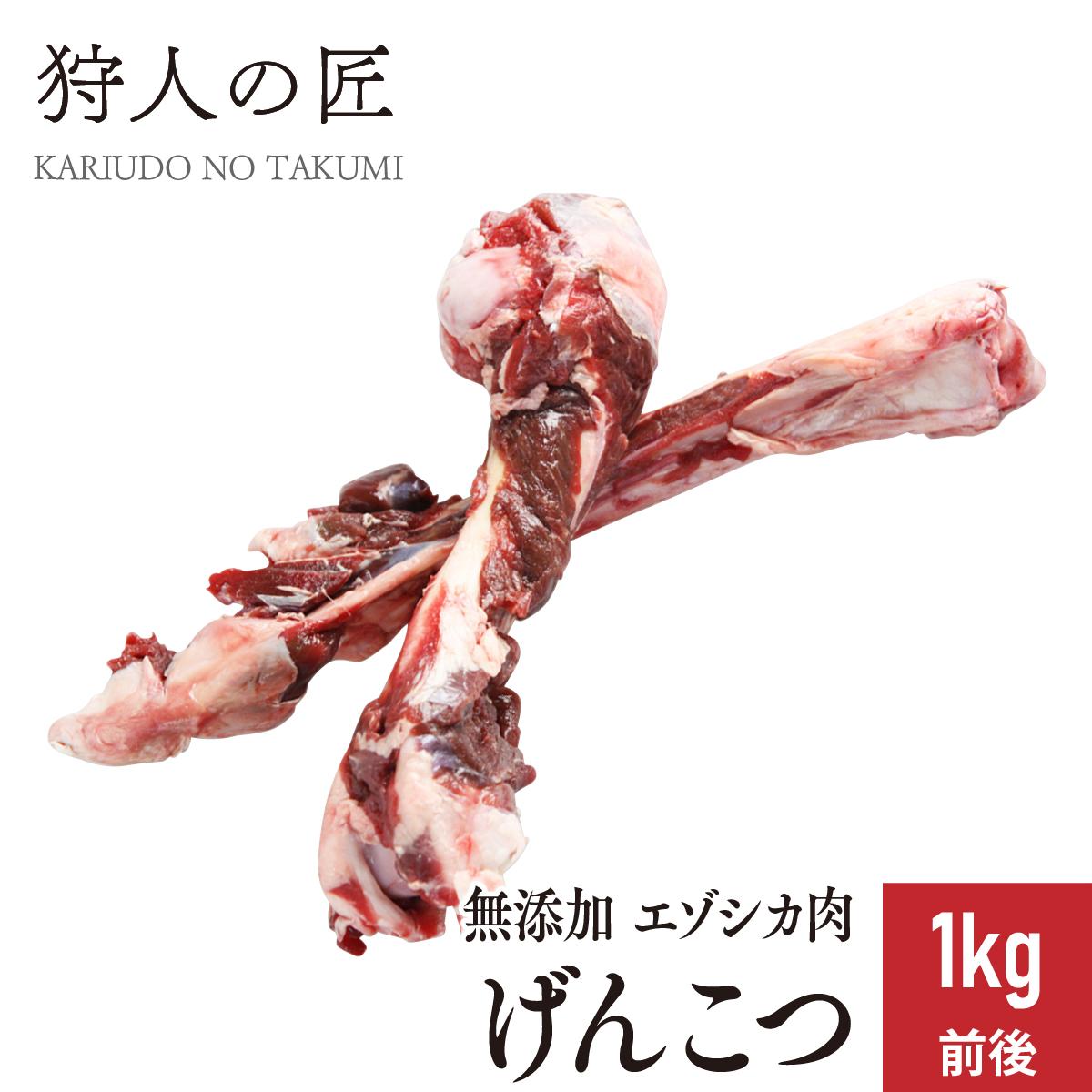 骨はカルシウムが豊富 お得 歯垢除去等のデンタルケアにもお勧め ペット用 北海道稚内産 エゾ鹿肉 げん骨 1kg前後 えぞしか肉 ドッグフード 捧呈 エゾシカ肉 ペットフード 無添加 蝦夷鹿肉