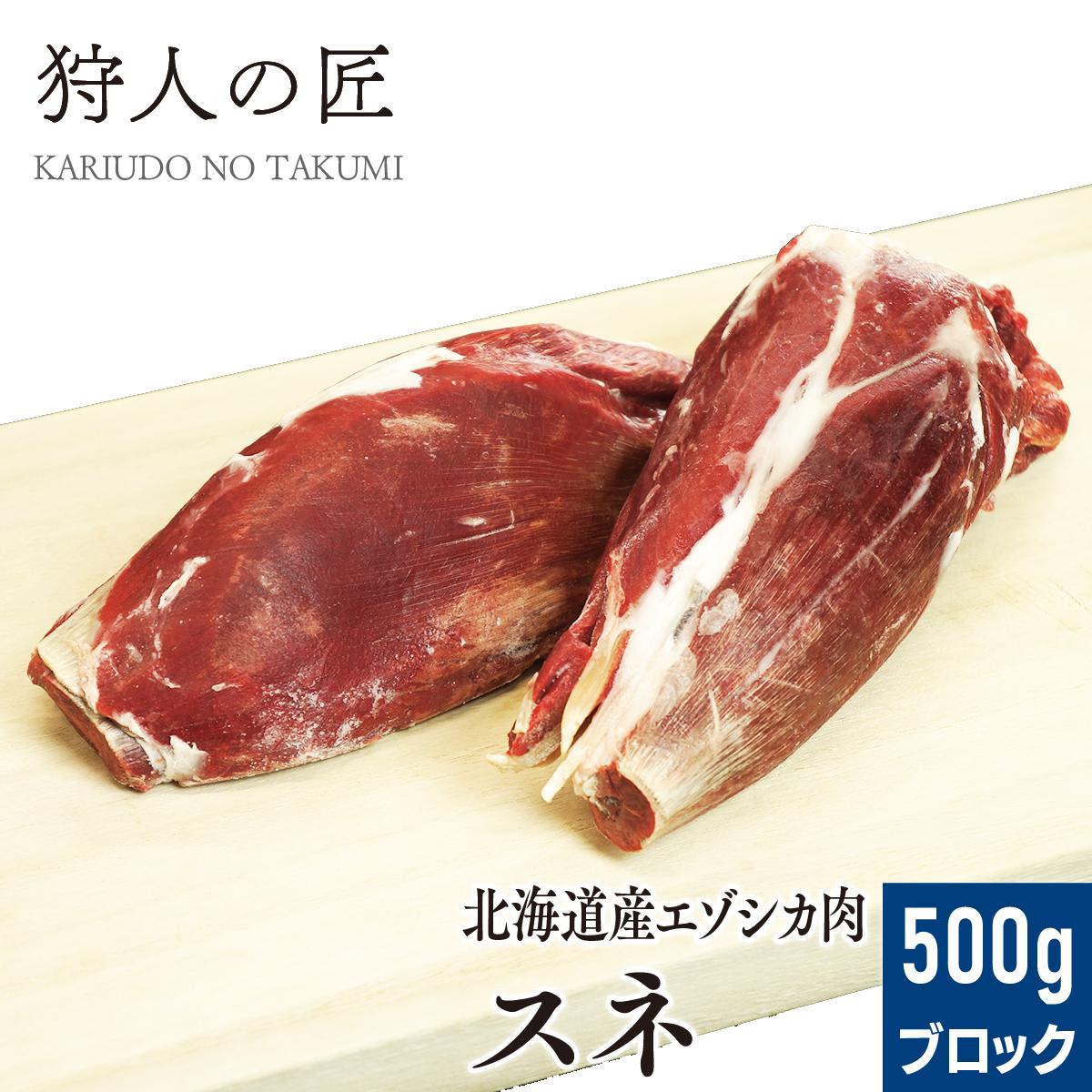 圧力鍋での煮込みやカレーのお供に 北海道稚内産 エゾ鹿肉 スネ肉 500g ブロック 新品 送料無料 エゾシカ肉 与え えぞしか肉 無添加 ジビエ 蝦夷鹿肉