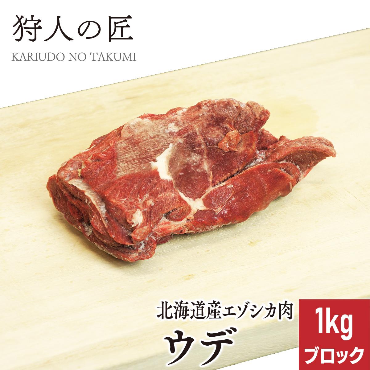 弾力があるので煮込み料理に適しています♪ 【北海道稚内産】エゾ鹿肉 ウデ肉 1kg (ブロック)【無添加】【エゾシカ肉/蝦夷鹿肉/えぞしか肉/ジビエ】