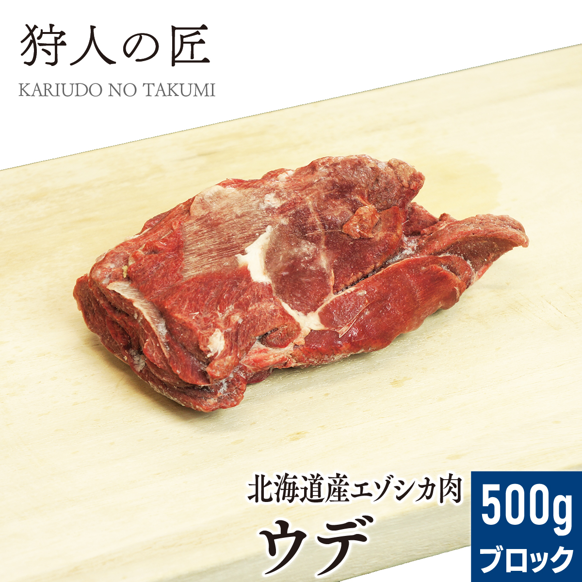 【北海道稚内産】エゾ鹿肉 ウデ肉 500g (ブロック)【無添加】【エゾシカ肉/蝦夷鹿肉/えぞしか肉/ジビエ】