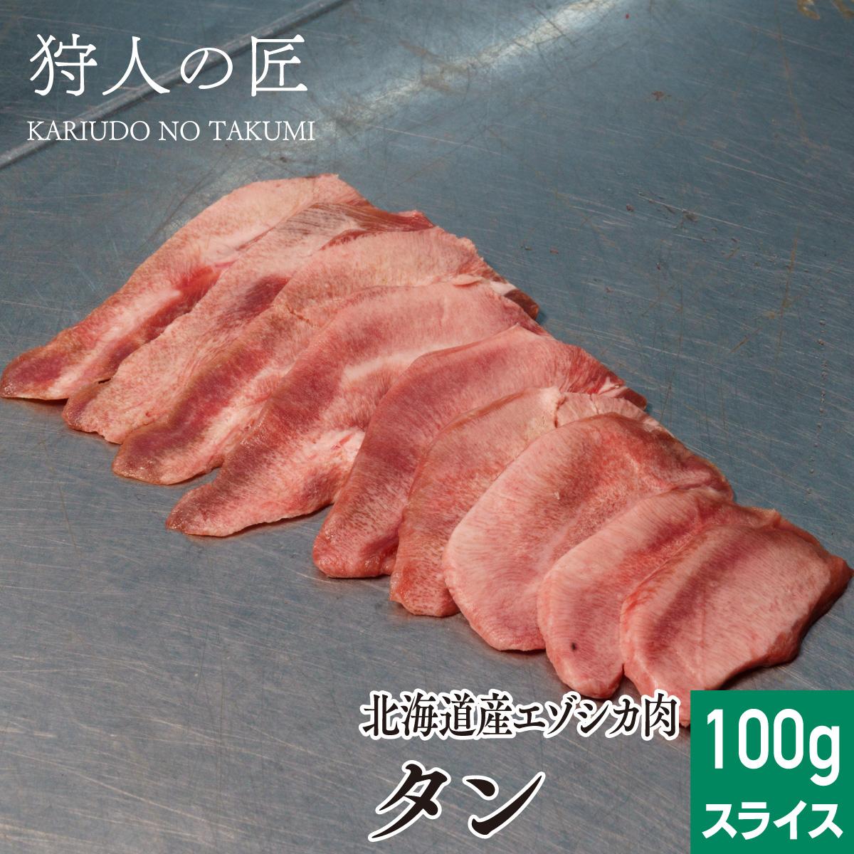 希少部位 美味です 北海道稚内産 エゾ鹿肉 タン 格安 舌 1本100g前後 スライス ジビエ えぞしか肉 エゾシカ肉 無添加 お見舞い 蝦夷鹿肉