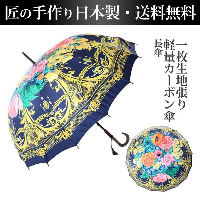 1枚張り 婦人傘 長傘 16本骨 日本製