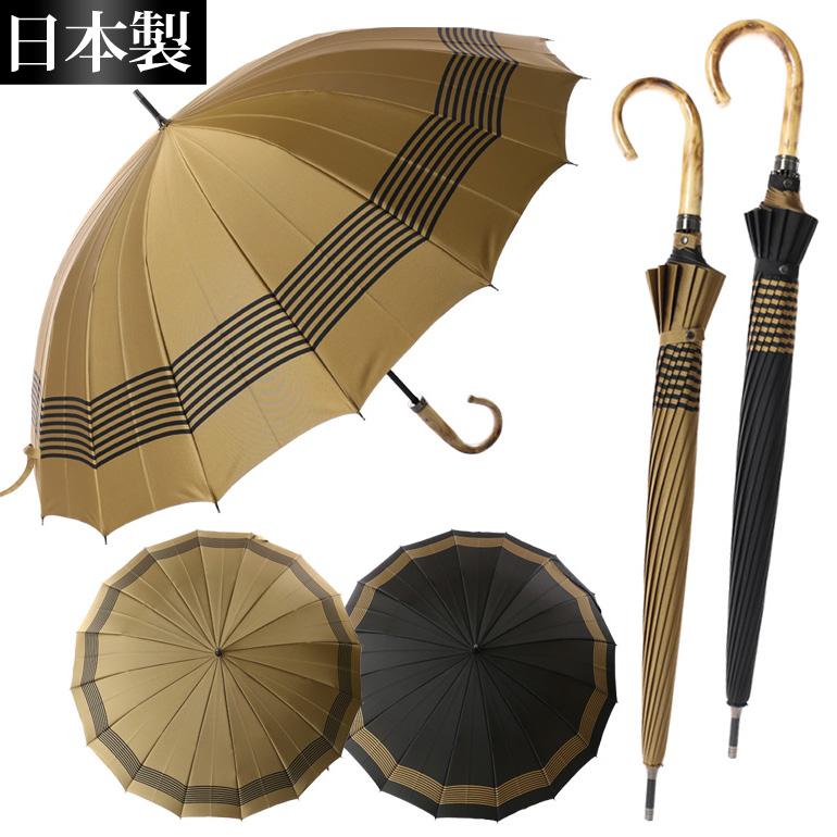 甲州織両面 細ボーダー 紳士用 大きい 長傘 16本骨 名前入れ(刺繍)対象傘 日本製 全2色