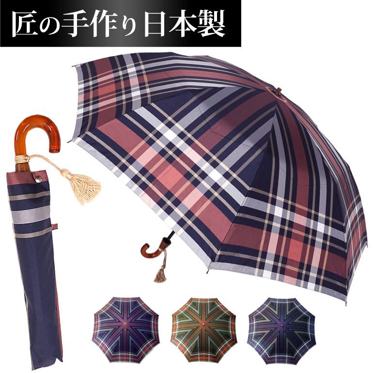 甲州織チェック柄 折りたたみ傘 婦人用 日本製 全3色