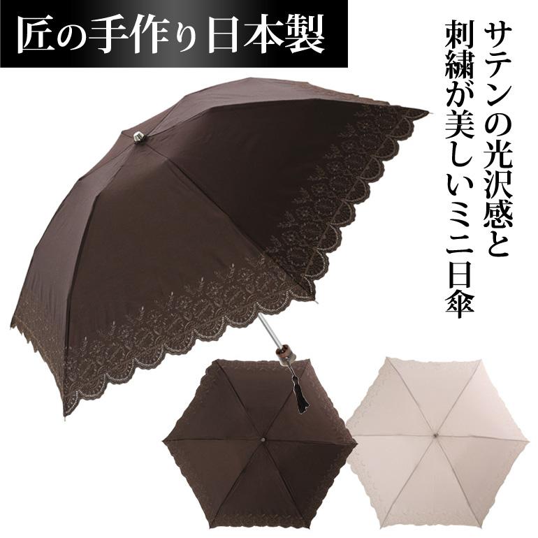 綿サテンエンブ 折畳み日傘 婦人用 日本製 6本骨 ブラウン/ピンク