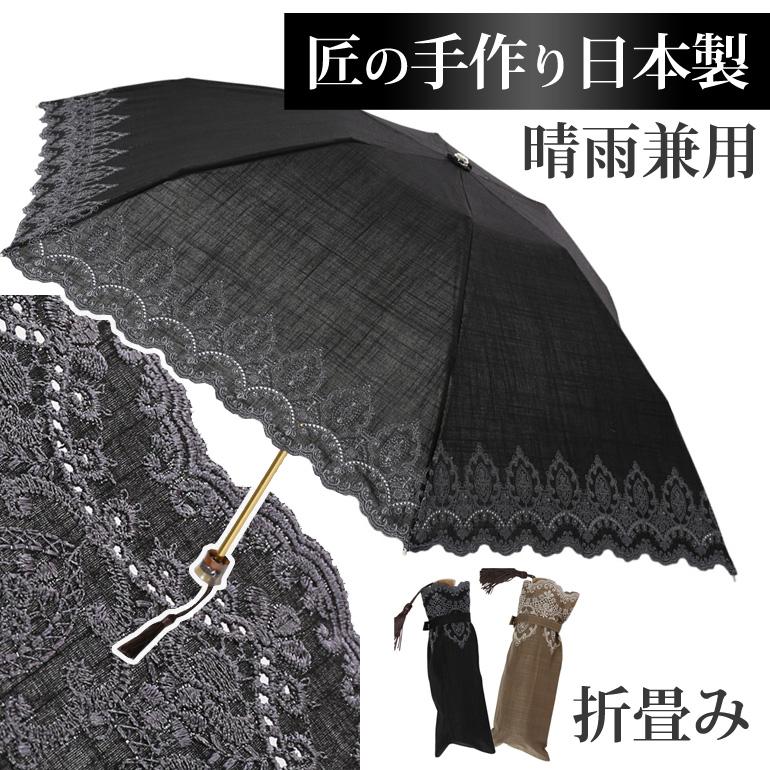 綿スラブローンエンブ 婦人用 晴雨兼用 日傘 6本骨 日本製 黒/ブラウン