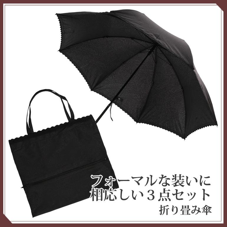 フォーマル 傘 3点セット 晴雨兼用(折り畳み傘&傘袋&バッグ) レディース 冠婚葬祭傘 黒