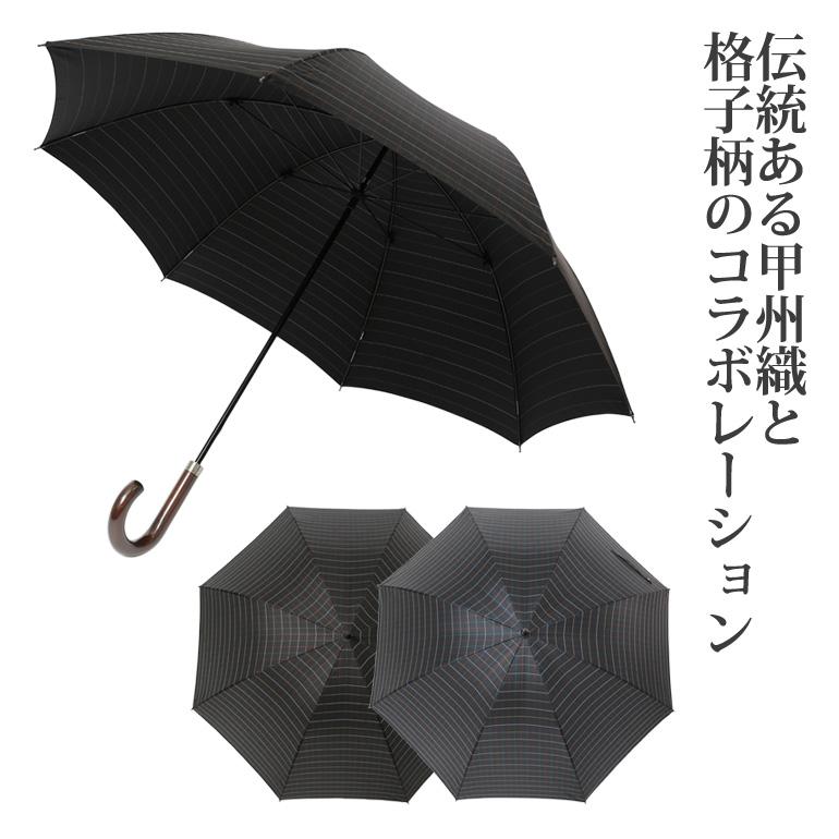 甲州織 先染細配色格子織柄 長傘 紳士用 大きい 日本製 高級 ブラック/ネイビー
