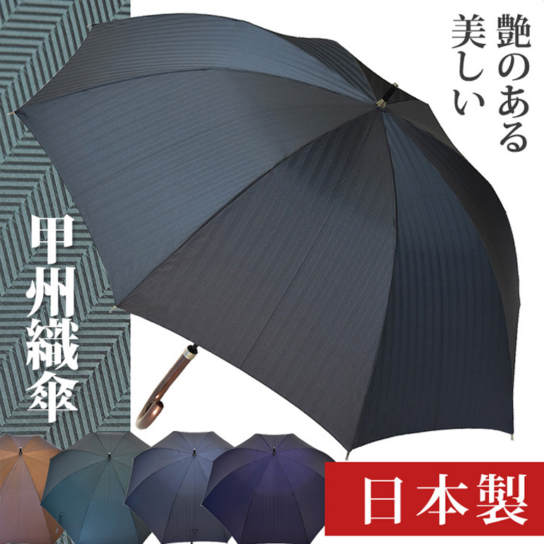 ヘリンボン 紳士用 大きい 雨傘/8本骨/日本製 全4色 65cm