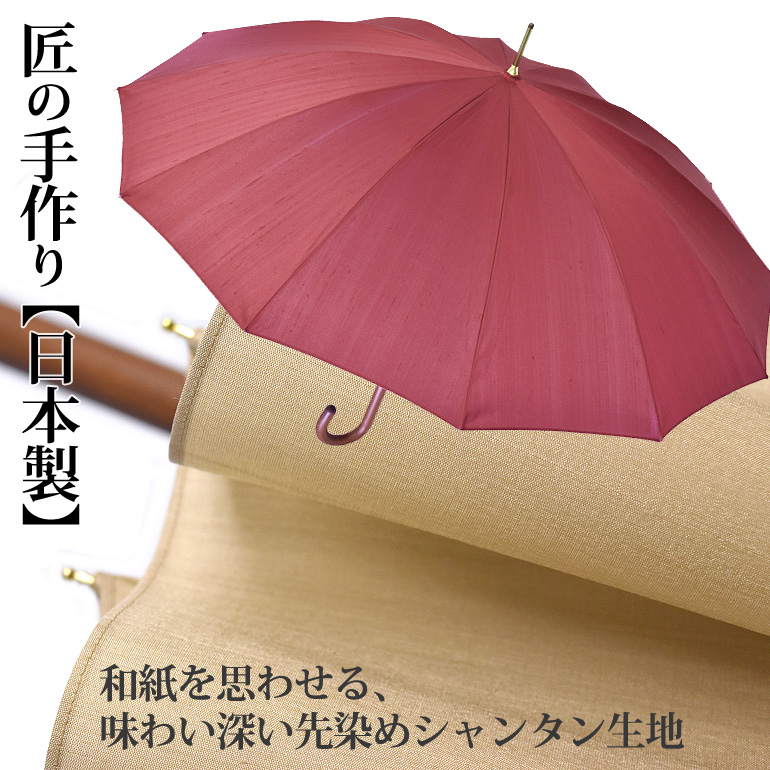甲州織 シルクシャンタン 婦人 長傘 12本骨 日本製 晴雨兼用 全4色