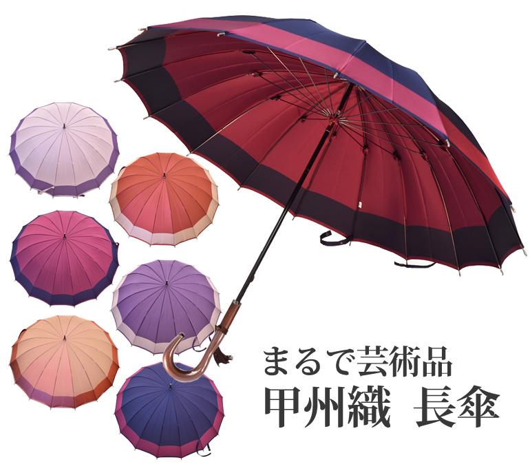 甲州織 レディース 婦人 雨傘/16本骨/日本製 全6色 55cm