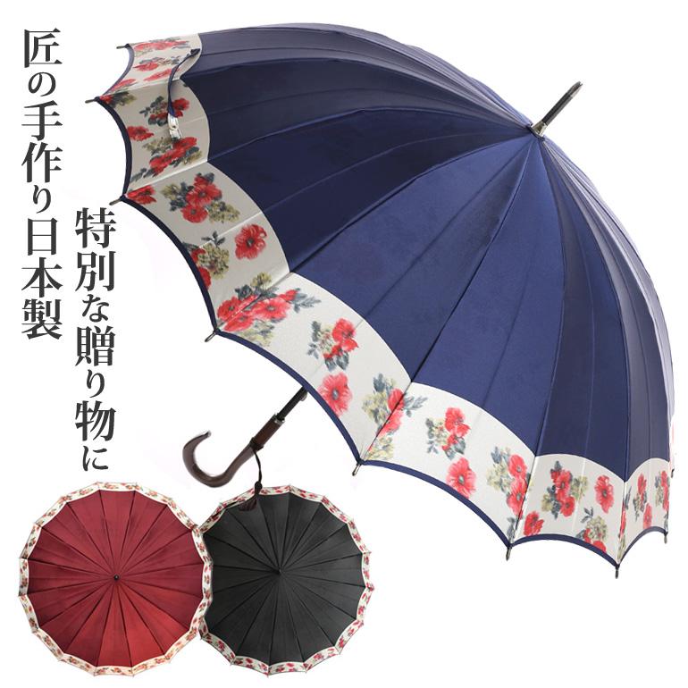 甲州織裏ホグシ織花柄 婦人用 長傘 16本骨 日本製 名前入れ(刺繍)対象傘 全3色