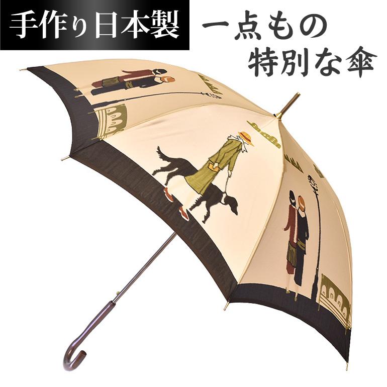 甲州ほぐし織 犬の散歩 レディース 長傘 雨傘 8本骨 日本製 ブラック/ブラウン 親骨長さ55cm