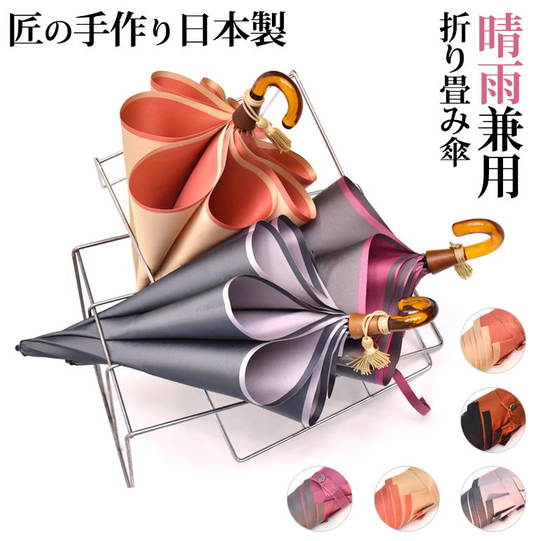 甲州織 両面織無地 リバーシブル 折りたたみ傘 レディース 日本製 軽量 UV加工 全5色 親骨55cm