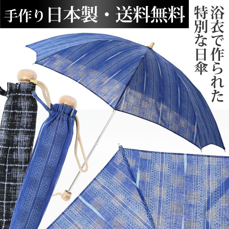 折日傘 婦人用 折畳み傘 8本骨 日本製 コン/ブルー