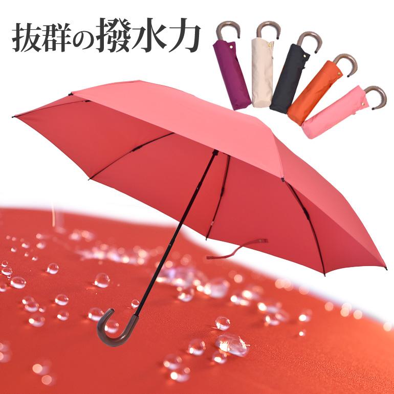 ミラトーレ折傘 撥水素材ミラトーレ使用 婦人/7本骨/三つ折り/日本製 全5色