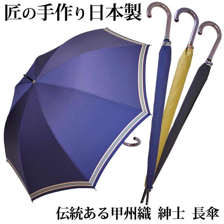 甲州織ツイル裾ボーダー 紳士 長傘 8本骨 日本製 全3色