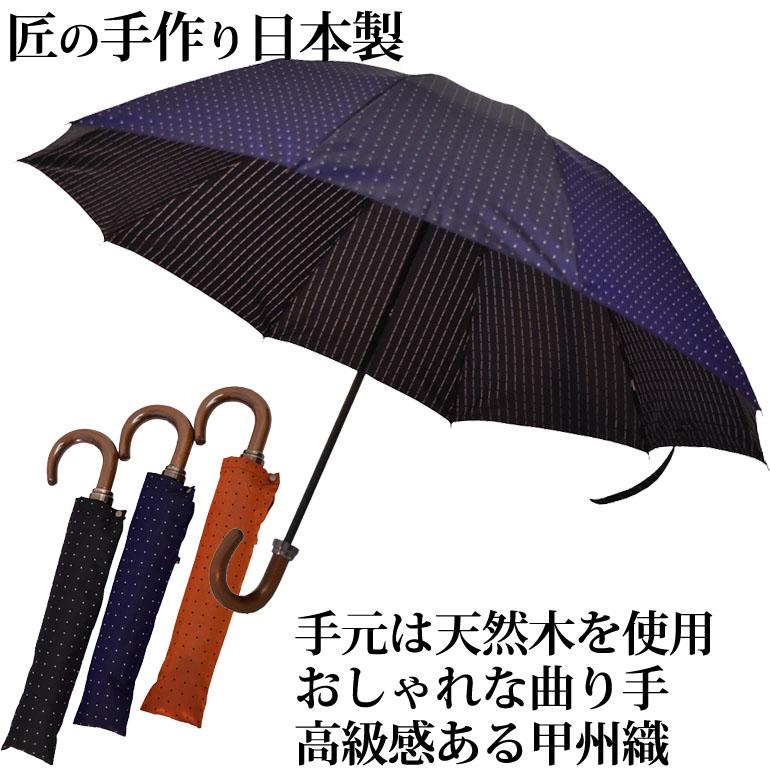 甲州織 折りたたみ傘 紳士 日本製