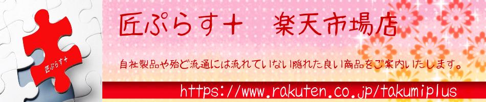 匠ぷらす+ 楽天市場店:たこ焼き鉄板銅板の焦げ取り溶剤販売しています。