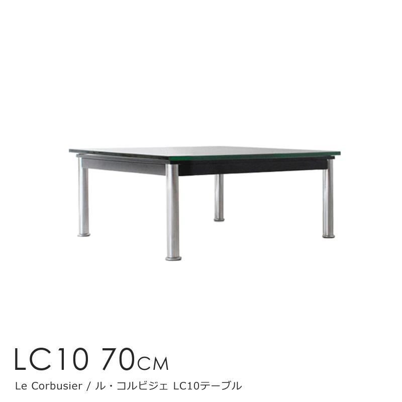 Le Corbusier / ル・コルビジェ LC10強化ガラステーブル ミニ 70cm(送料S)427