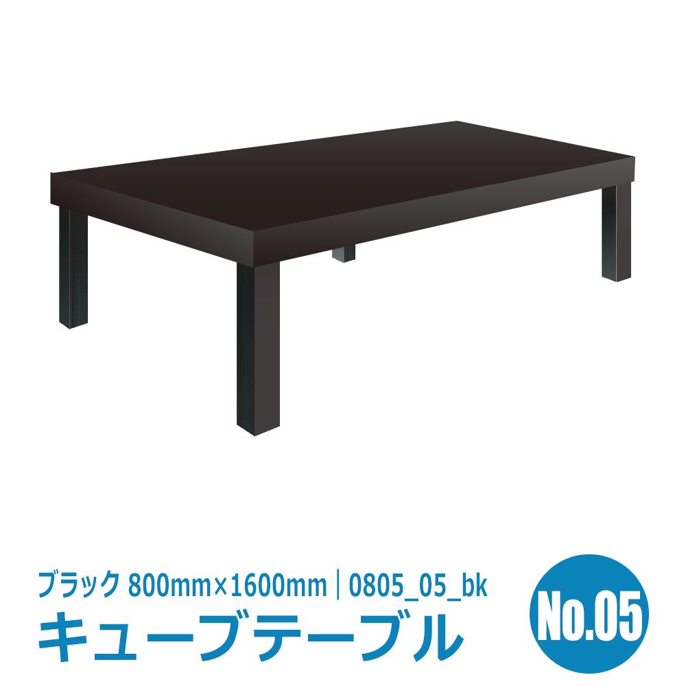 【サイズ交換OK】 サイドテーブル・ダイニングテーブル【キューブシリーズ】05タイプ ブラック(送料A)2277, うまめの木:f2923dbf --- kanvasma.com
