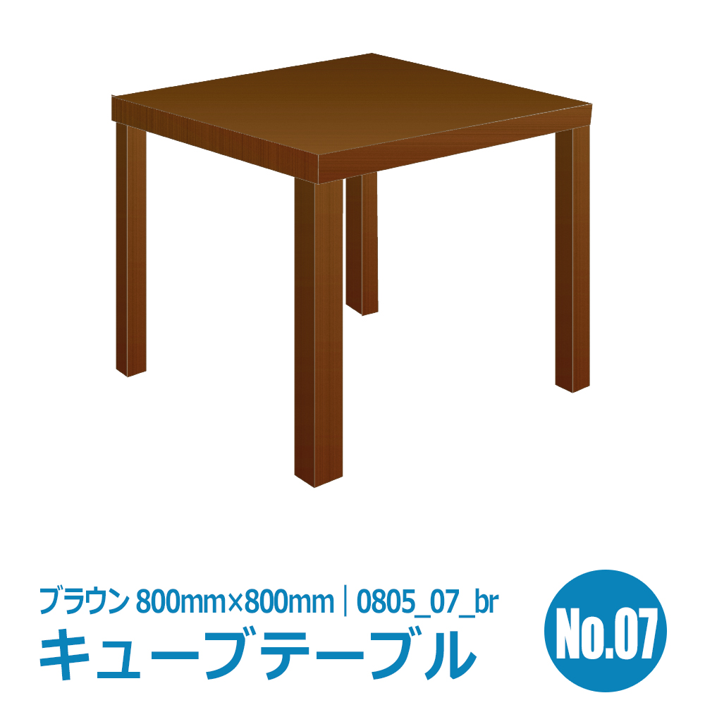 サイドテーブル・ダイニングテーブル【キューブシリーズ】07タイプ ウオルナット(送料S)2297