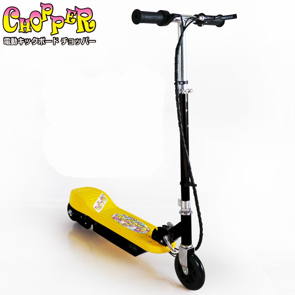 キックボード | 電動スクーター | 乗用玩具 | 電動スケートボード | 電動バイク | キックスクーター | キックスケーター | 電動二輪キックボード チョッパー【SLD-11_v2】イエロー1908