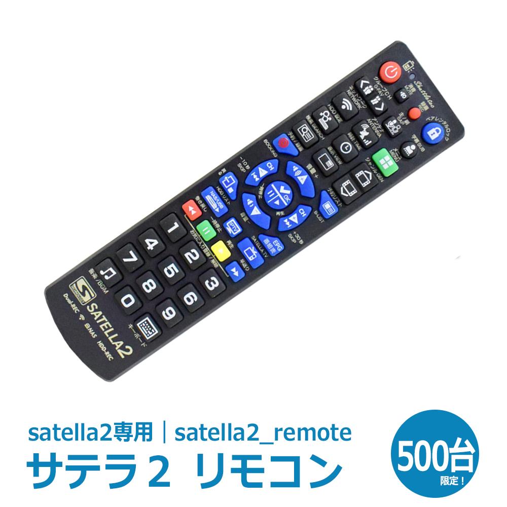 無料衛星放送チューナーサテラ2 SATELLA2を快適に操作できる高機能リモコン 市販 サテラ2リモコン 単体販売 Shuttletec SATELLA2 世界の人気ブランド 1915 SATELLA2専用の高機能リモコン 送料無料 controller remote