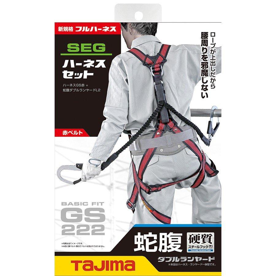 【送料無料】 ★新規格 ■tajima タジマ ハーネスGS ジャバラ ダブル L2セット A1GSMJR-WL2RE 赤(M)★新品