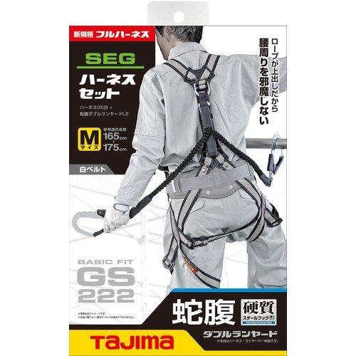 【送料無料】 ★新規格 ■tajima タジマ ハーネスGS ジャバラ ダブル L2セット A1GSMJR-WL2HW 白 (M)★新品