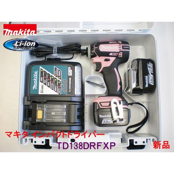 makita■マキタ 14.4V インパクトドライバー TD138DRFXP ピンク ★新品