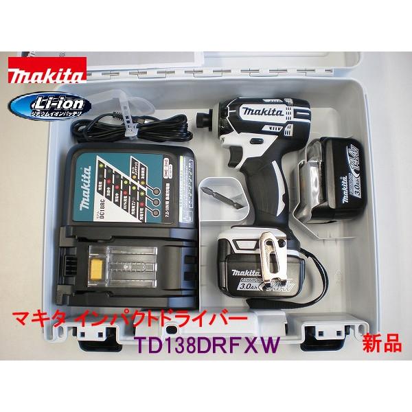 makita■マキタ 14.4V インパクトドライバー TD138DRFXW 白 ★新品