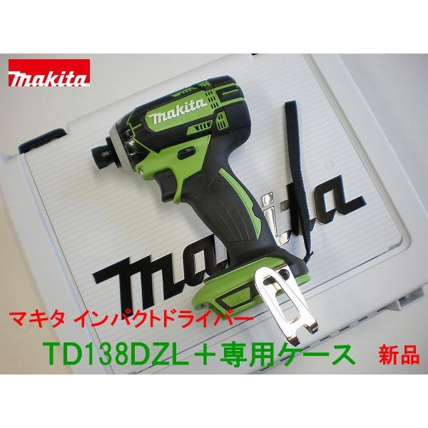 makita■マキタ 14.4V インパクトドライバー TD138DZL ★本体+ケース ★新品