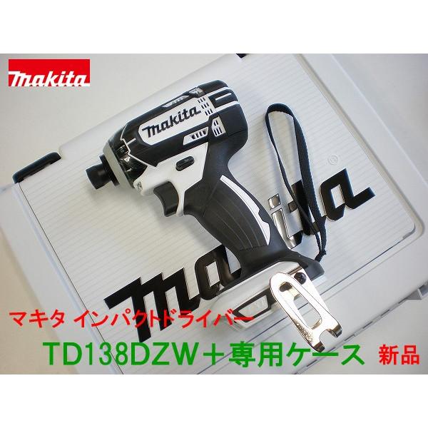 makita■マキタ 14.4V インパクトドライバー TD138DZW 白 ★本体+ケース ★新品