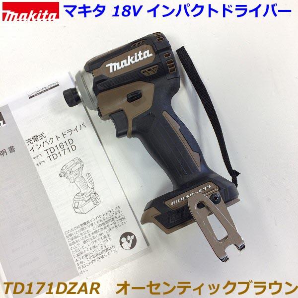 ■マキタ 18V インパクトドライバー TD171DZAB (オーセンティック ブラウン) 本体のみ ★新品