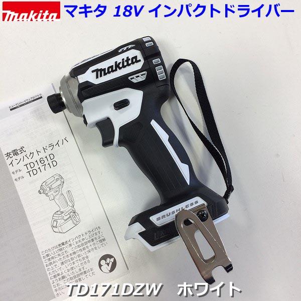 ■マキタ 18V インパクトドライバー TD171DZW (白) 本体のみ ★新品