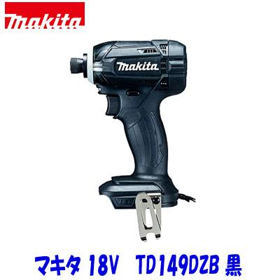 ★makita■マキタ 18V インパクトドライバー TD149DZB 黒 新品★本体のみ