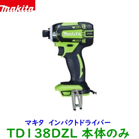 makita■マキタ 14.4V インパクトドライバー TD138DZL ライム ★本体のみ 新品