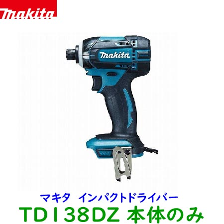 makita■マキタ 14.4V インパクトドライバー TD138DZ 青 新品 ★本体のみ