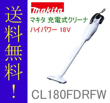 ★高機能フィルター搭載!!■マキタ 18V 充電式 ハンディクリーナー CL180FDRFW 【コードレス掃除機】カプセル式