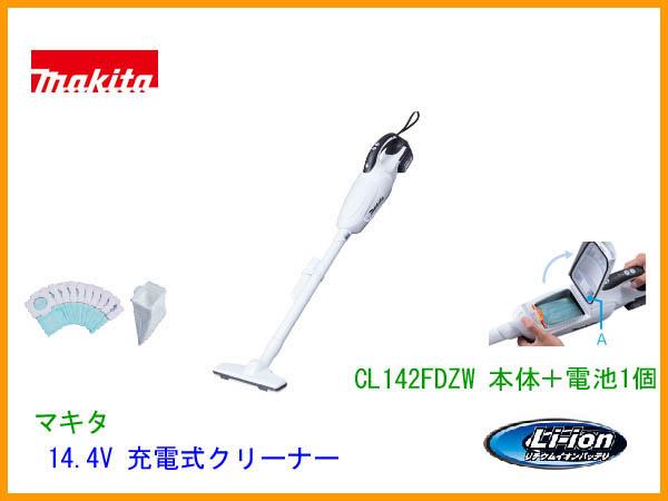 ■ マキタ 14.4V 充電式クリーナー CL142FDZW 本体+電池1個BL1430B【コードレス掃除機】紙パック式 ワンタッチスイッチ