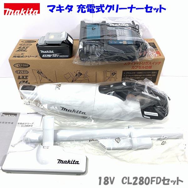 ■マキタ 18V-3.0Ah 充電式クリーナー CL280FDRFW-SET ★内容:CL280FD(白)本体+充電器+電池BL1830B★新品!