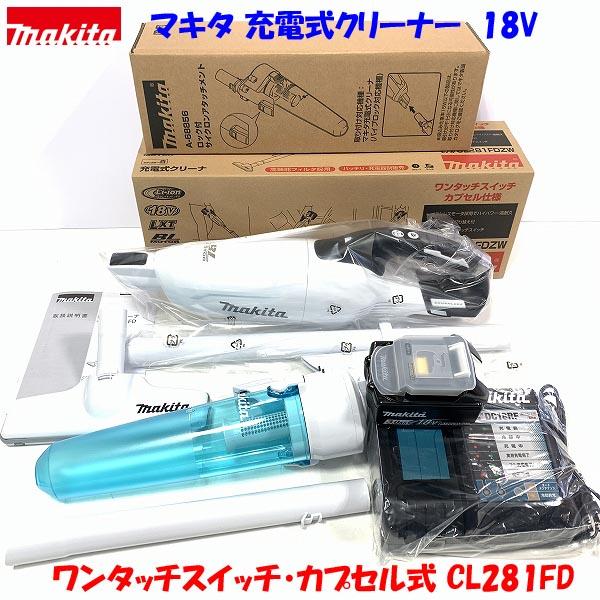 【新型】★サイクロン付■マキタ 18V-3.0Ah 充電式クリーナー CL281FDFCW-SET 新品★内容:CL281FD(白)本体+充電器+電池BL1830B+ロック付サイクロンセット