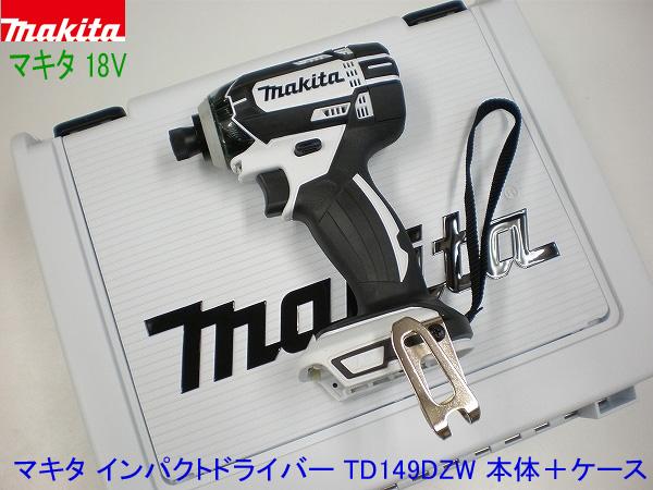 ☆makita■マキタ 18V インパクトドライバー TD149DZW 白 ★本体+ケース ★新品