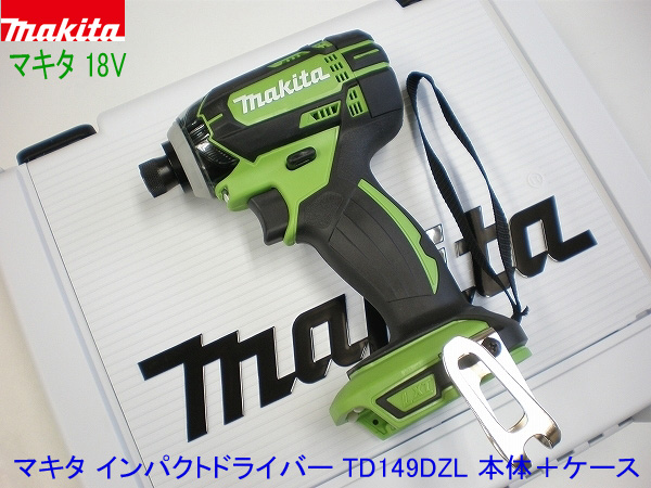 ☆makita■マキタ 18V インパクトドライバー TD149DZL ライム★本体+ケース ★新品
