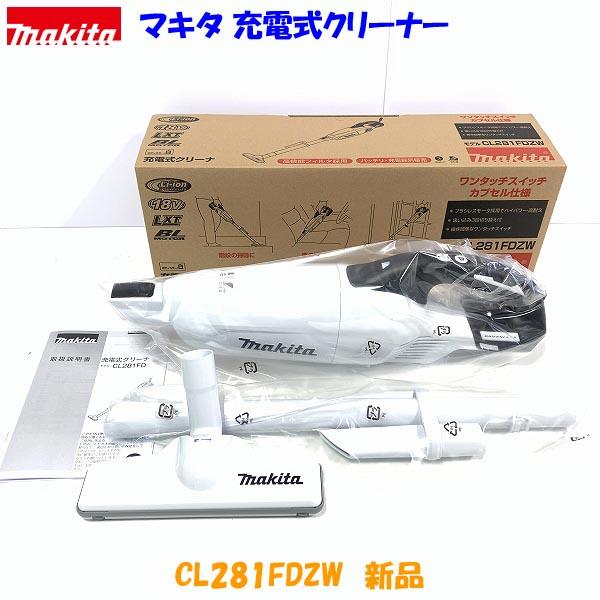 ■マキタ 18V 充電式クリーナー CL281FDZW 白 ★新品・未使用 コードレスクリーナー