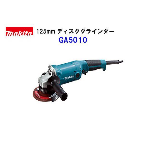 makita■マキタ 125mm ディスクグラインダー GA5010