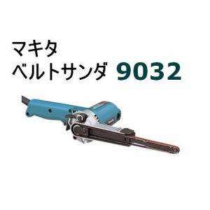 makita■マキタ ★9mm べルトサンダー 9032 ★ベルトグラインダー